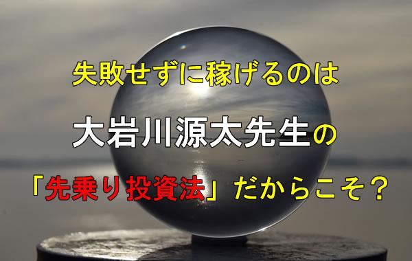 失敗せずに稼げるのは大岩川源太先生の「先乗り投資法」だからこそ?